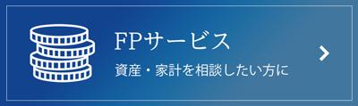 画像:FPサービス