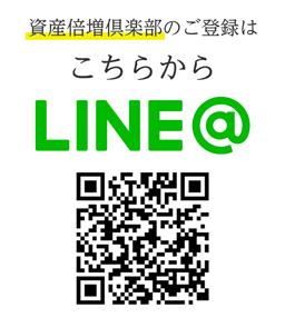 画像:LINEのご登録はこちら