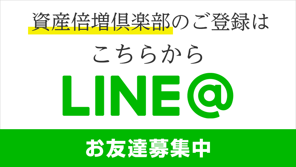 画像:LINEお友達ボタン